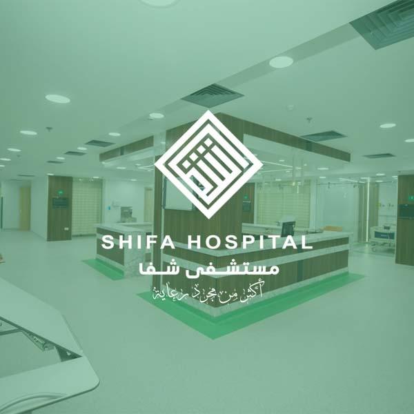الرعاية المركزة الجديدة بمسشفى شفا